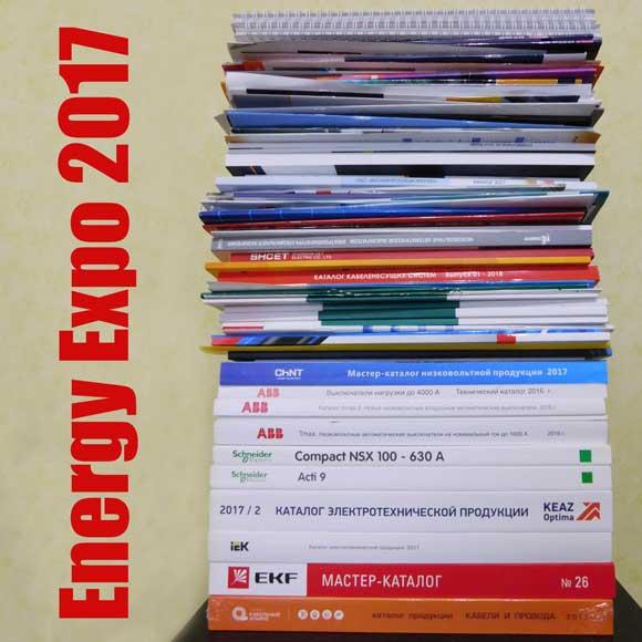 Каталоги с Energy Expo 2017