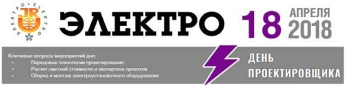Международная выставка ЭЛЕКТРО 2018