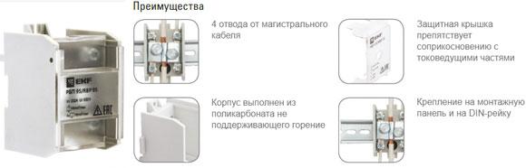 Распределительный блок проходной РБП