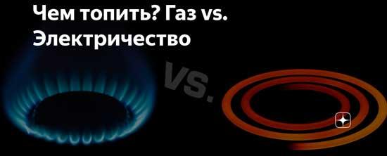 Газ VS электричество